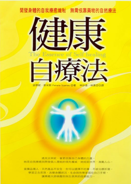 The Essence of Self Healing in Chinese